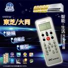 【東芝】 TO-ARC-29 全系列 窗型 變頻 分離式 液晶冷氣遙控器
