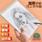 素描紙畫紙繪畫專用紙水粉水彩紙畫紙四開【福喜行】