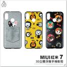 MIUI 紅米7 3D立體浮雕 手機殼 保護殼 手機套 軟殼 小狗獅子 彩繪 耐摔防撞 貼皮TPU 保護套