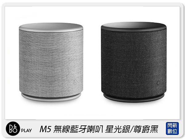 B&O BeoPlay M5 無線藍牙喇叭 音樂 音響 星光銀/尊爵黑(公司貨)