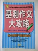 【書寶二手書T2/國中小參考書_D6X】基測作文大攻略_25位作文種子老師
