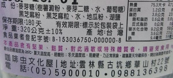 黑芝麻糕(320公克x10包)特惠組!
