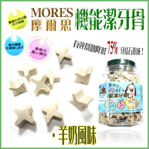 *WANG*【MORES 摩爾思】小星型--牛肉風味 / 葉綠素+苜蓿芽 / 蜂蜜風味 / 羊奶風味 250g