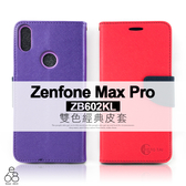 經典 皮套 ASUS ZenFone Max Pro ZB602KL X00TD 手機殼 掀蓋 保護套 簡單方便 素色 插卡 磁扣 手機套