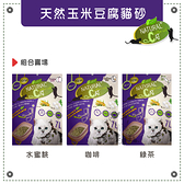 Natural Cat[天然玉米豆腐貓砂,2種味道,7L](6包免運組)