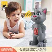 會說話的智能湯姆公仔貓0-3歲6周歲寶寶玩具早教機故事機  麥琪精品屋