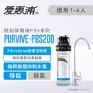【信源】EVERPURE 愛惠浦公司貨 除鉛碳纖維家用型淨水器 PURVIVE-PBS200 (含標準安裝)