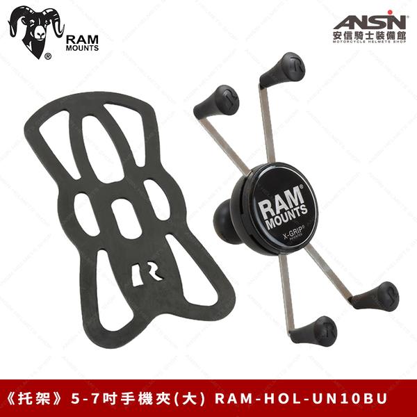 [安信騎士] 美國 RAM MOUNTS 手機支架【托架】RAM-HOL-UN10BU 五吋 六吋 七吋 手機夾