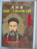 【書寶二手書T1/傳記_NMX】曾國藩成就一生的49個方圓_劉躍儒