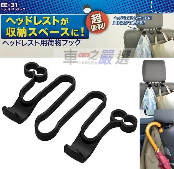 車之嚴選 cars_go 汽車用品【EE-31】日本SEIKO 座椅頭枕用掛勾置物架 掛衣勾 塑膠袋 雨傘 包包掛勾
