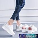 增高鞋 小白鞋女內增高季新款百搭低幫厚底鞋運動板鞋潮 星河光年