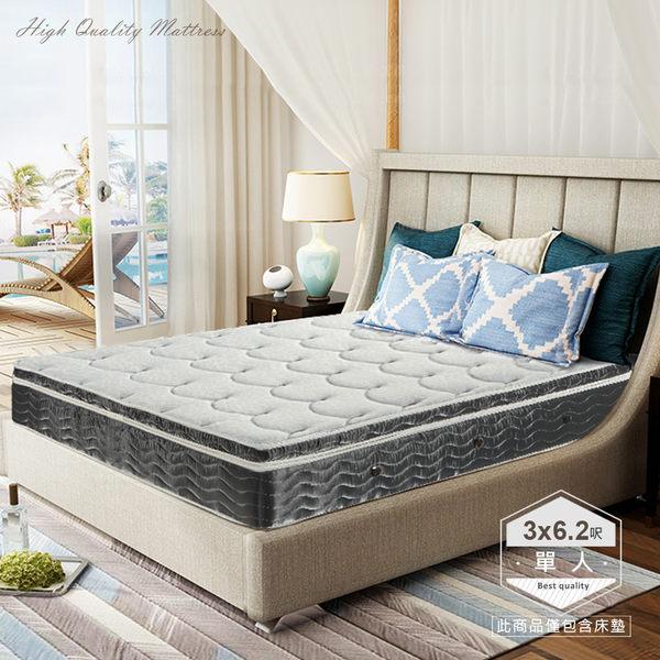 IHouse-皇家二用天然乳膠蜂巢獨立筒床墊-單人3x6.2尺