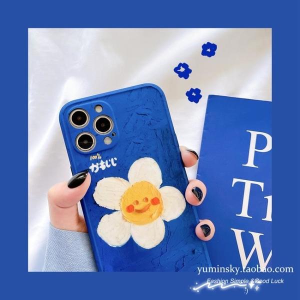 手機殼 油畫太陽花笑臉適用iPhone11pro max蘋果12手機殼87plus硅膠xs/xr