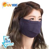 UV100 防曬 抗UV-涼感透氣防霧口罩-附濾片