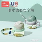 寶寶學飲杯PPSU帶吸管嬰兒喝水杯便攜防摔幼兒園兒童水杯『艾麗花園』