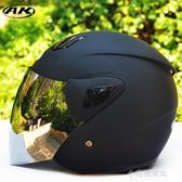 AK/艾凱頭盔 電動摩托車頭盔 秋冬半盔男女士防護帽 高清防霧YXS『小宅妮時尚』