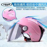 電動摩托車頭盔女四季通用輕便式夏天安全帽