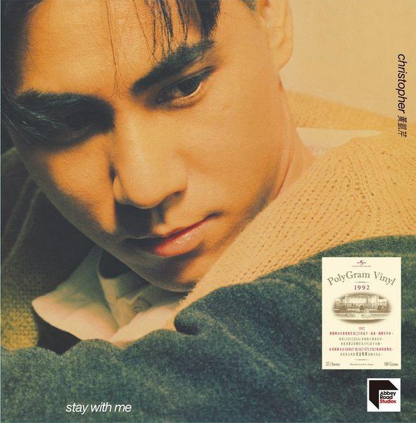 【停看聽音響唱片】【黑膠LP】黃凱芹:Stay With Me