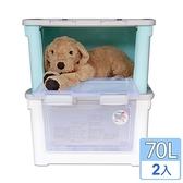 【收納屋】布拉格 70L前取雙開式 整理箱(二入)-混色米白+水藍