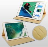 iPad保護套蘋果9.7英寸2017平板保護套