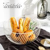 ins北歐創意家居廚房鐵藝水果籃裝飾擺件簡約現代蔬菜收納籃擺設歐歐流行館