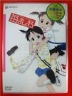 挖寶二手片-B30-067-正版DVD*動畫【草莓棉花糖VOL.1】-日語發音