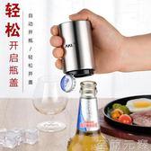 創意不銹鋼自動啤酒開瓶器酒吧KTV酒店開酒啟瓶器   至簡元素