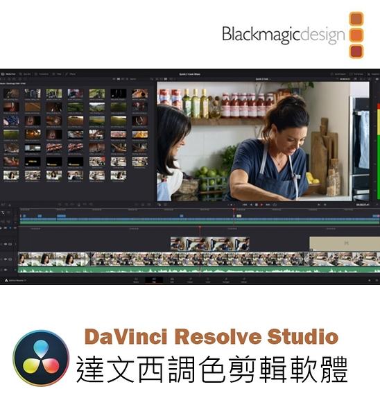 黑熊數位 Blackmagic 黑魔法 DaVinci Resolve Studio 達文西調色剪輯軟體 序號 USB