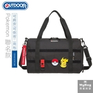 OUTDOOR x Pokemon 旅行袋 寶可夢 聯名款訓練家系列 健身包 手提包 ODGO20C08 得意時袋