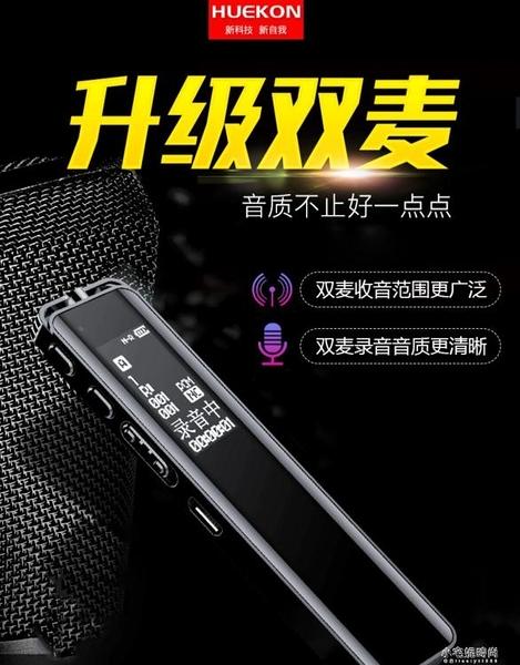 錄音筆專業高清降噪女便攜小內錄機器學生上課用超長【全館免運】