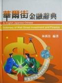 【書寶二手書T6/原文書_NKU】華爾街金融辭典_林萬佳編著