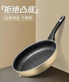 麥飯石平底鍋不粘家用鍋電磁爐專用燃氣灶適用烙餅牛排小平底煎鍋 童趣屋
