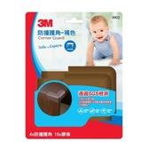 3M 兒童安全護角 褐色