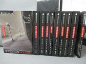 【書寶二手書T5/一般小說_IMM】福爾摩斯全集_全10本合售_暗紅色研究_恐懼之谷等_柯南.道爾