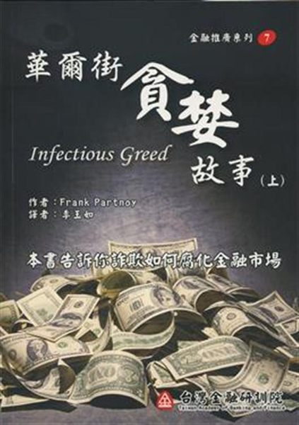 (二手書)華爾街貪婪故事(上冊)