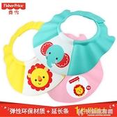 費雪寶寶洗發神器嬰兒浴帽兒童洗頭帽防水護耳小孩洗澡帽可調節 快意購物網