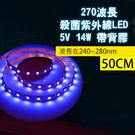紫外線 消毒LED燈 殺菌 5V 除蟎 紫外線燈 紫光 消毒燈管 可消毒口罩 270nm 消毒器 50CM