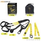 PC-trx懸掛式訓練帶拉力繩運動男女阻力繩腹肌力量家用健身房器材 創意家居