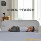 旅行床護欄寶寶防摔防護欄嬰兒童可折疊圍欄...