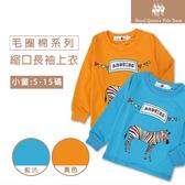 彩色斑馬縮口長袖棉T恤  2色[7726-8] RQ POLO 小童 秋冬童裝 5-15碼 現貨