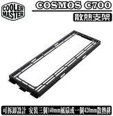 [地瓜球@] Cooler Master COSMOS C700 系列 專用 風扇 散熱器 支架