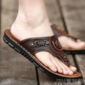 凉鞋真皮人字拖男潮室外防滑沙灘鞋厚底外穿男士涼鞋夏季夾腳涼拖 JRM簡而美