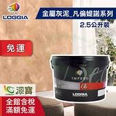 【漆寶】LOGGIA│金屬灰泥系列 凡倫媞諾(2.5公升裝) ◆免運費◆