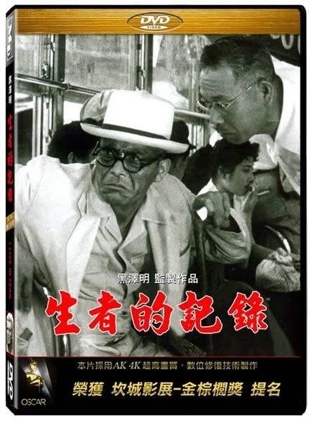 黑澤明 生者的記錄 DVD  (購潮8)