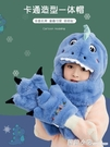 小恐龍帽子圍巾一體秋冬季兒童保暖可愛男女童寶寶毛絨手套三件套 蘇菲小店