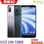 現貨 HTC U12 Life 128G 手機 【送 空壓殼+滿版玻璃保護貼】 24期0利率