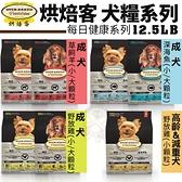 【免運】Oven Baked烘焙客 成犬/高齡減重犬糧(小/大顆粒)12.5LB 野放雞/深海魚/草飼羊配方*KING*