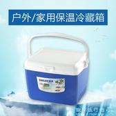 冰桶保溫箱保鮮箱戶外塑膠手提便攜車載釣魚箱小號食品家用冷藏箱YYP 歐韓流行館