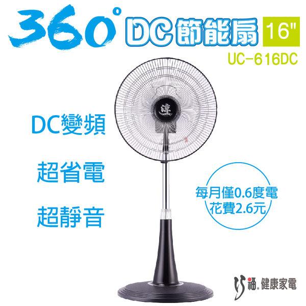 巧福 16吋360直立式靜音節能扇 UC-616DC(1台贈省水蓮蓬頭1) 低噪音 無段調風 台灣製造