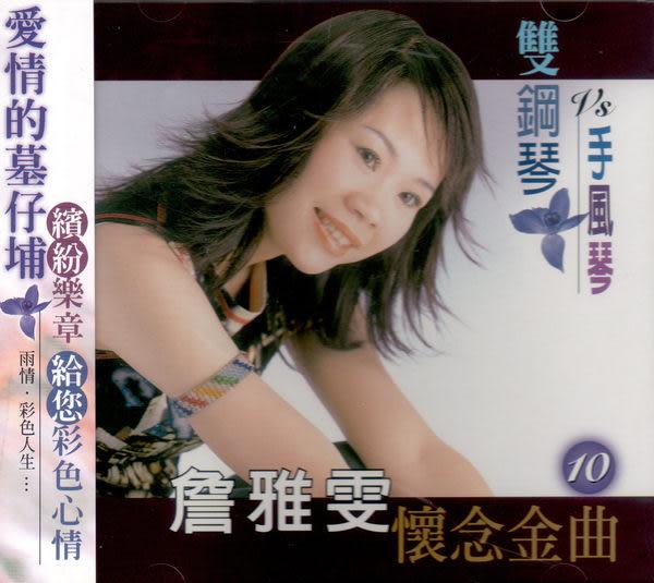 詹雅雯 雙鋼琴手風琴 懷念金曲 第10集 CD (音樂影片購)
